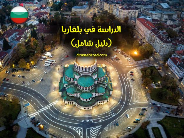 الدراسة في بلغاريا