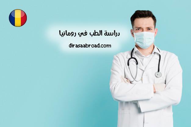 دراسة الطب في رومانيا