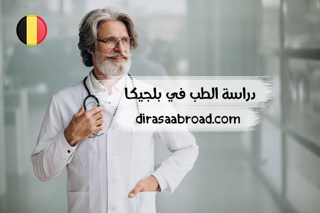 دراسة الطب في بلجيكا