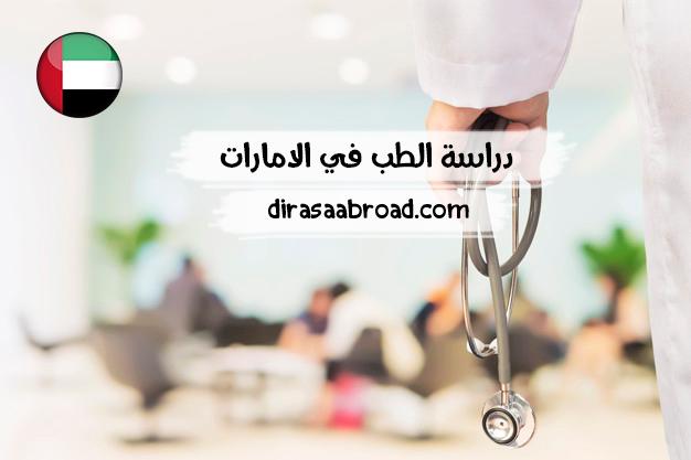 دراسة الطب في الامارات