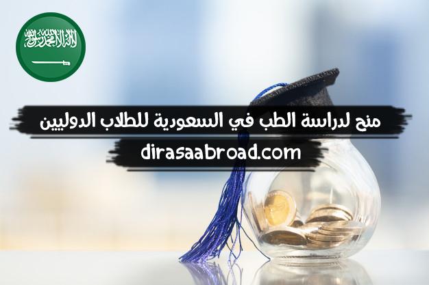 منح لدراسة الطب في السعودية شروط القبول وما تغطية المنح الدراسة في الخارج