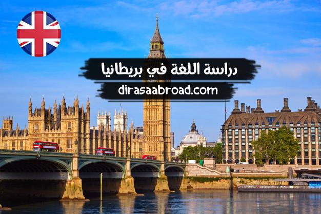 دراسة اللغة في بريطانيا