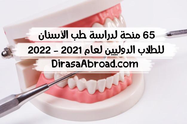 منح طب الاسنان