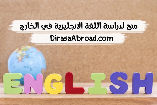منح لدراسة اللغة الانجليزية