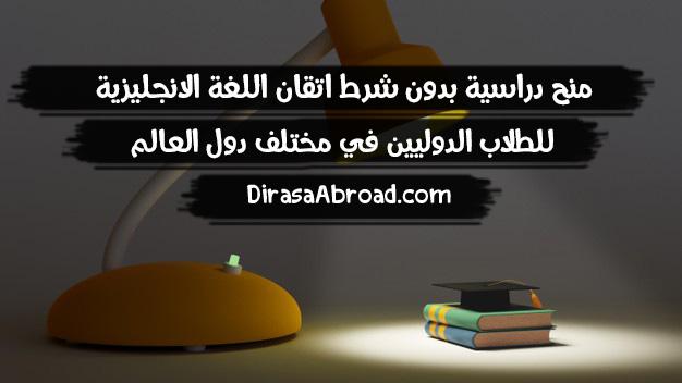 منح دراسية بدون شرط اللغة