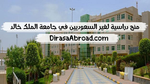 منح دراسية لغير السعوديين في جامعة الملك خالد
