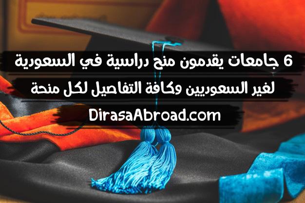منح دراسية في السعودية لغير السعوديين