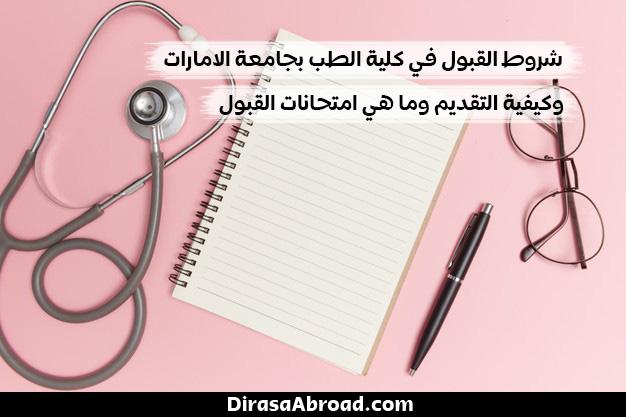 شروط القبول في جامعة الإمارات كلية الطب