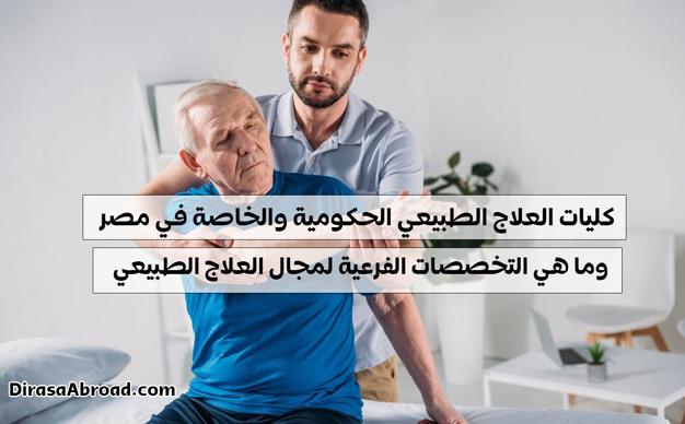 كليات العلاج الطبيعي في مصر