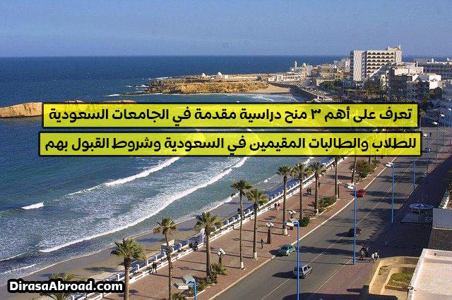 منح دراسية للمقيمين في السعودية