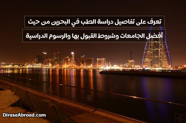 دراسة الطب في البحرين