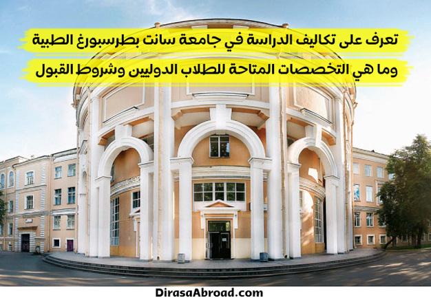 تكاليف جامعة سانت بطرسبورغ الطبية
