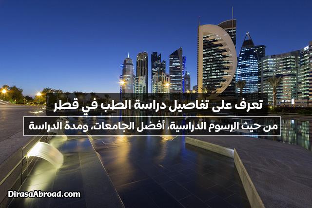 دراسة الطب في قطر