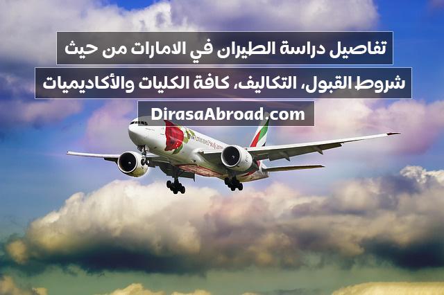 دراسة الطيران في الامارات