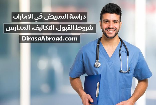 دراسة التمريض في الامارات