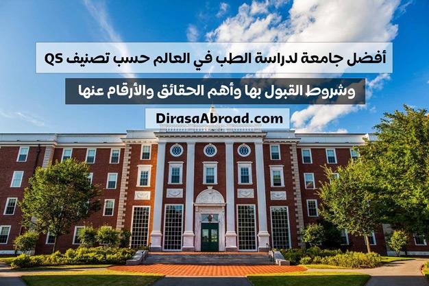 أفضل جامعة في العالم لدراسة الطب