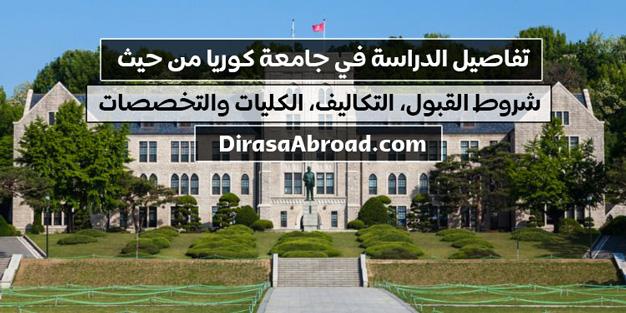 جامعة كوريا