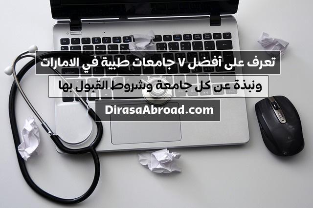 جامعات الطب في الامارات