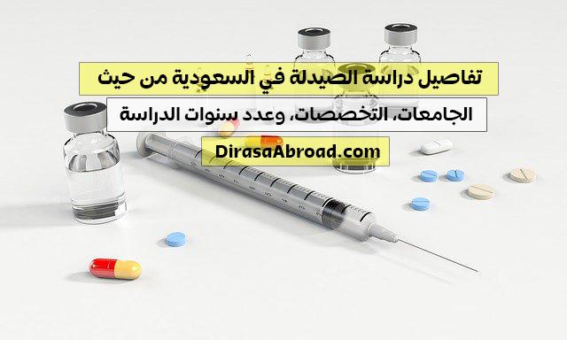 دراسة الصيدلة في السعودية