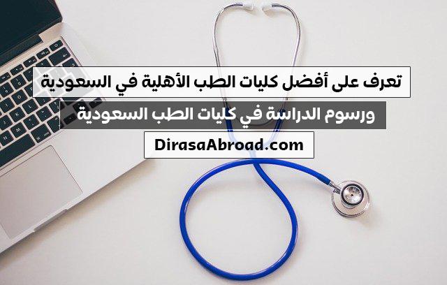 أفضل كليات الطب الأهلية في السعودية