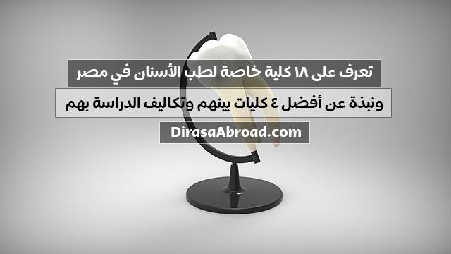 كليات طب الاسنان الخاصة في مصر