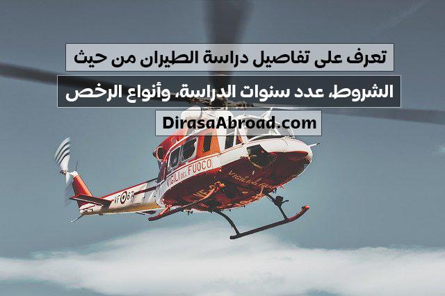 دراسة الطيران