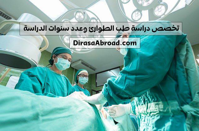 تخصص طب الطوارئ