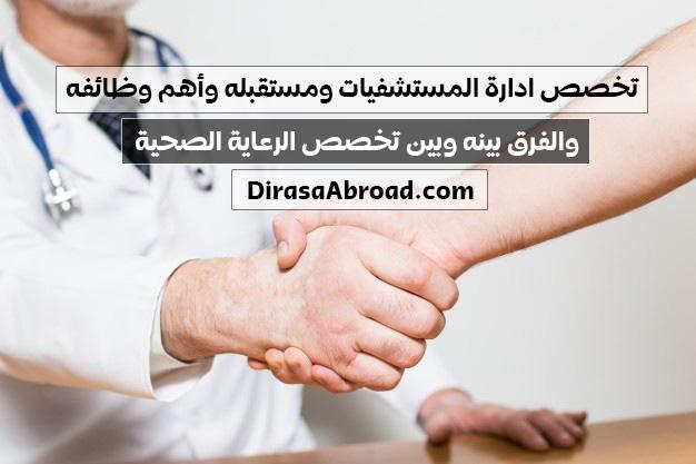 تخصص ادارة مستشفيات
