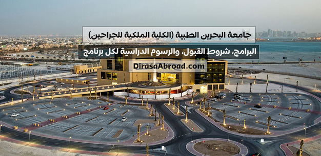 جامعة البحرين الطبية