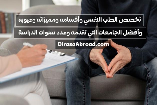 تخصص الطب النفسي