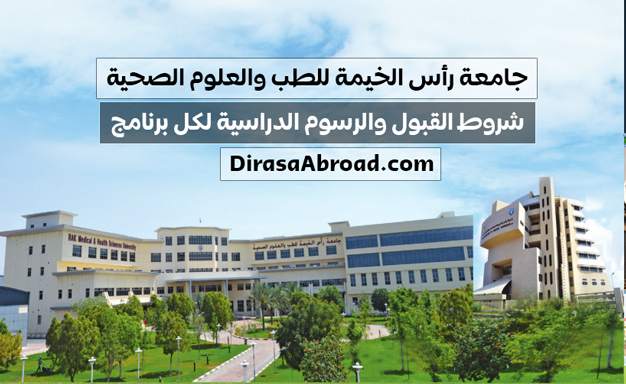 جامعة رأس الخيمة للطب والعلوم الصحية