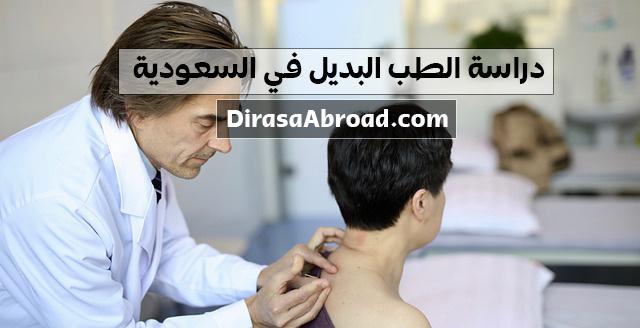 دراسة الطب البديل في السعودية