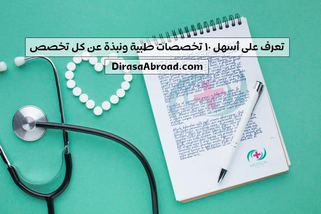 اسهل تخصصات الطب