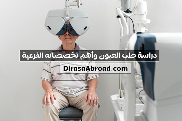 دراسة طب العيون